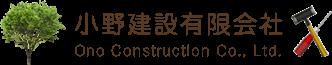 筑紫野市の建設会社 小野建設有限会社