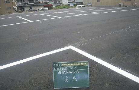 保育園保護者専用駐車場舗装工事2