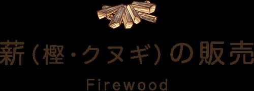 薪(樫・クヌギ)の販売
