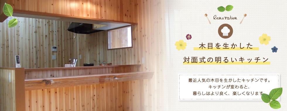 リフォーム:木目の対面式キッチン